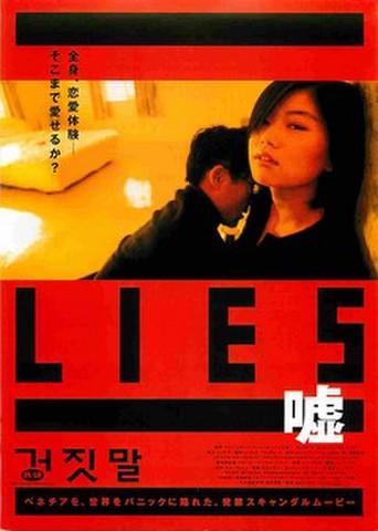 映画チラシ: LIES/嘘(裏面赤)