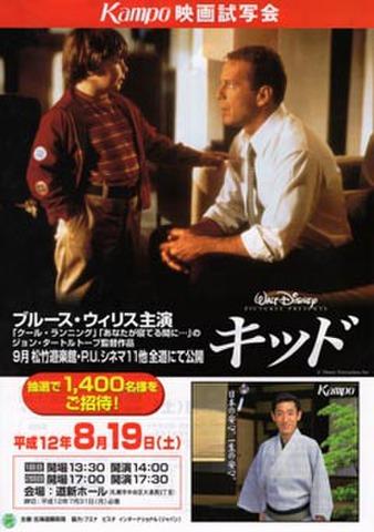 映画チラシ: キッド(ブルース・ウィリス)(A4判・Kampo映画試写会)