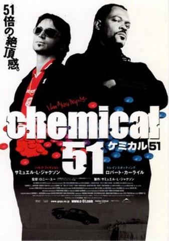 ケミカル51(試写状・宛名記入済)