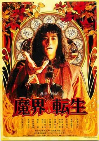 映画チラシ: 魔界転生(窪塚洋介)(題字ヨコ)