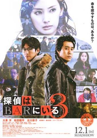 映画チラシ: 探偵はBARにいる3(2枚折)
