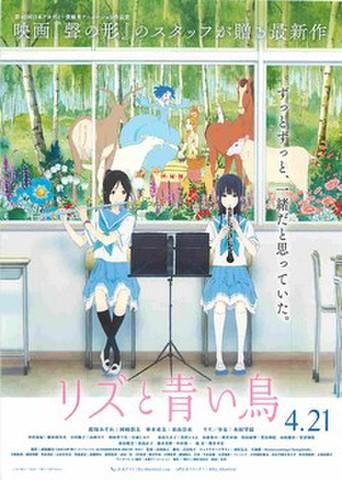 映画チラシ: リズと青い鳥(ずっとずっと~)