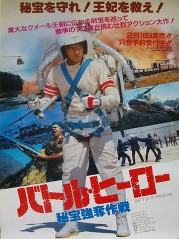 映画ポスター1284: バトル・ヒーロー 秘宝強奪作戦