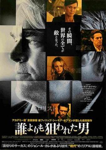 映画チラシ: 誰よりも狙われた男