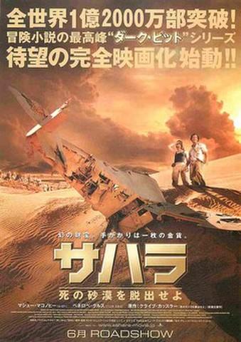映画チラシ: サハラ 死の砂漠を脱出せよ(全世界1億2000万部突破!)