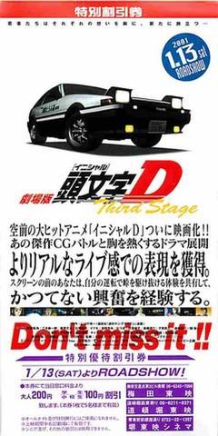 頭文字D(アニメ)(割引券)