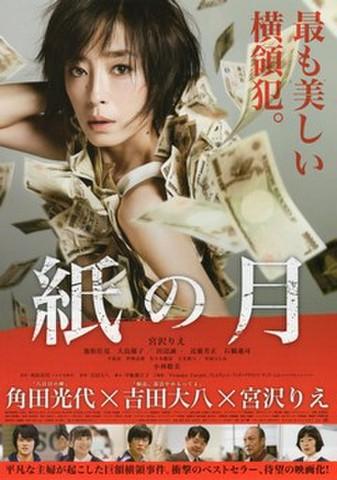 映画チラシ: 紙の月(2枚折)