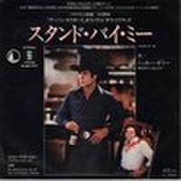 EPレコード193: アーバン・カウボーイ