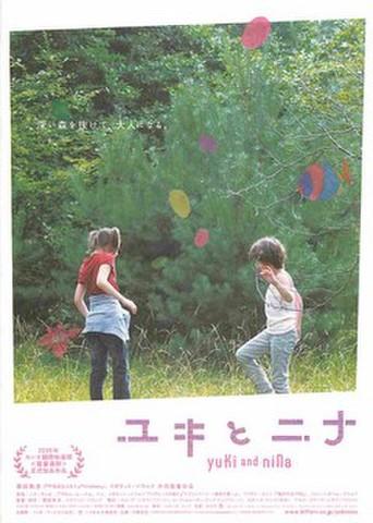 映画チラシ: ユキとニナ(題字下)
