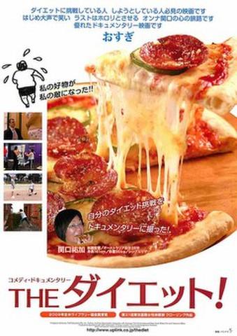 映画チラシ: THEダイエット!