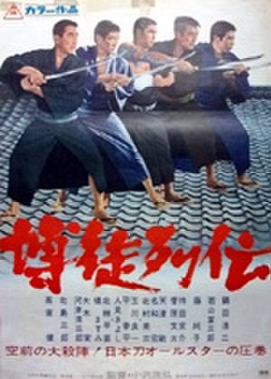 映画ポスター0221: 博徒列伝