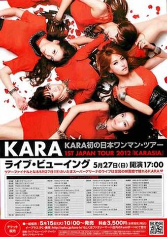 映画チラシ: KARA ライブ・ビューイング 1ST JAPAN TOUR 2012「KARASIA」