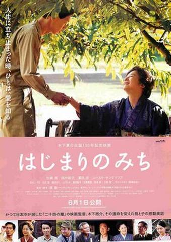 映画チラシ: はじまりのみち(2枚折)