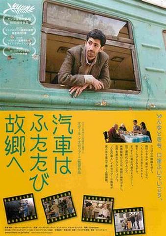 映画チラシ: 汽車はふたたび故郷へ