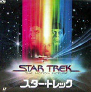 レーザーディスク084: スター・トレック