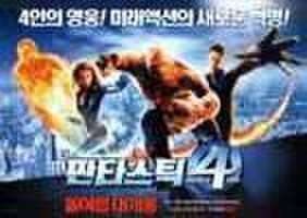 韓国チラシ739: ファンタスティック・フォー