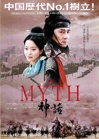 映画チラシ: THE MYTH 神話(人物アップあり)