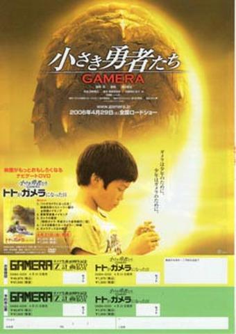 映画チラシ: 小さき勇者たち GAMERA(小型・2枚折・Z計画DVD BOX広告)