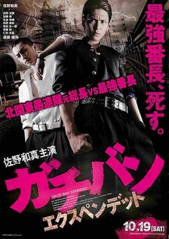 映画チラシ: ガチバン エクスペンデット/ガチバンZ 代理戦争(2枚折)