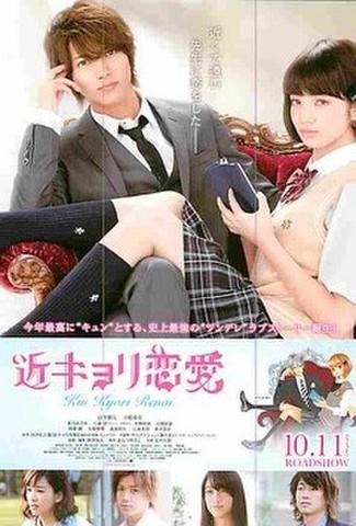 近キョリ恋愛(山下智久)(試写状・宛名記入済)
