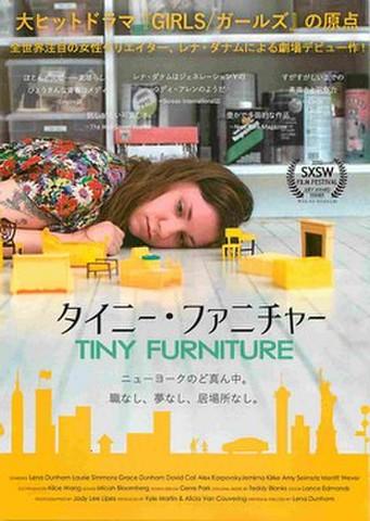 映画チラシ: タイニー・ファニチャー