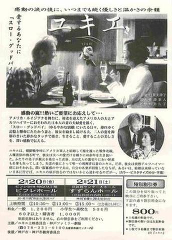 映画チラシ: ユキエ(単色・片面・ピフレホール/すずらんホール)