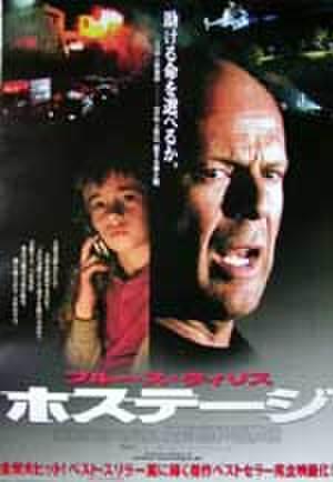 映画ポスター0038: ホステージ