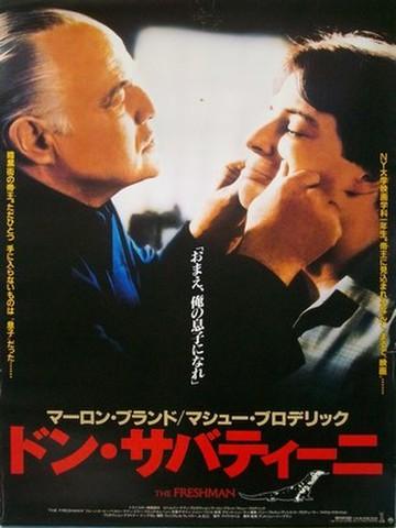 映画ポスター1327: ドン・サバティーニ