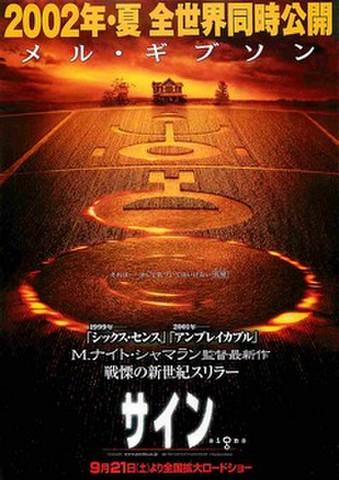 映画チラシ: サイン(2002年夏:コピー黄)