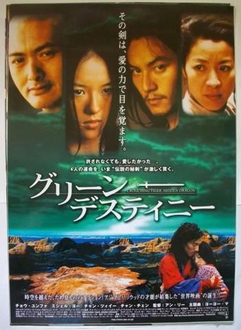 映画ポスター1122: グリーン・デスティニー