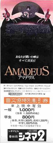 アマデウス(割引券)