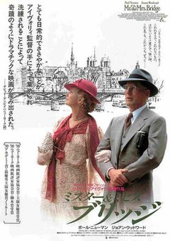 映画チラシ: ミスター&ミセス・ブリッジ