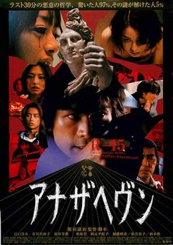 映画チラシ: アナザヘブン(人物あり)