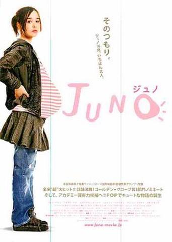 ジュノ(試写状)