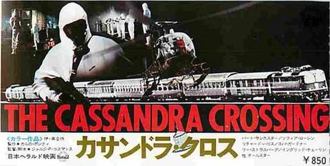 カサンドラ・クロス(半券・裏面糊痕あり)