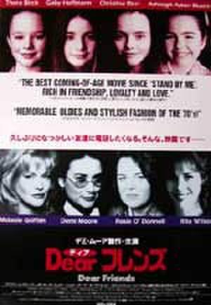 映画ポスター0149: Dearフレンズ
