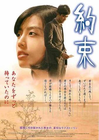 映画チラシ: 約束(韓国)
