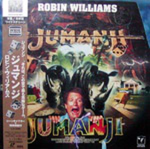 レーザーディスク030: ジュマンジ<字幕版/日本語版 ワイドスクリーン>