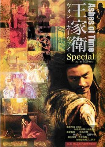 映画チラシ: 【ウォン・カーウァイ】Ashes of Time 王家衛Special 楽園の瑕 終極版/大英雄/恋する惑星/他