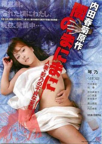 映画チラシ: 闇のまにまに 人妻・彩乃の不貞な妄想