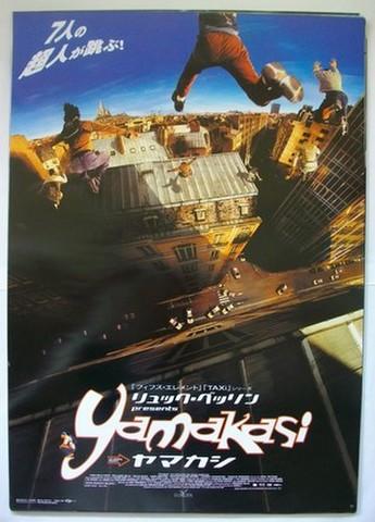 映画ポスター1071: ヤマカシ