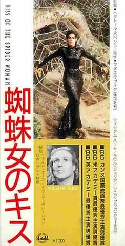 蜘蛛女のキス(半券・裏面糊痕あり)