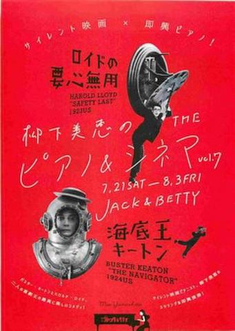 映画チラシ: ロイドの要心無用/海底王キートン 柳下美恵のTHEピアノ&シネマ(縦)