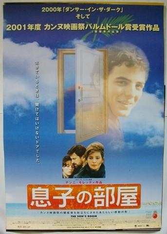 映画ポスター1230: 息子の部屋