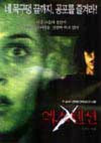 韓国チラシ024: X-TENSION