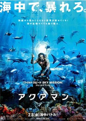 映画チラシ: アクアマン(海中で、暴れろ。)