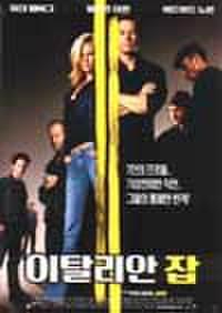 韓国チラシ104: ミニミニ大作戦
