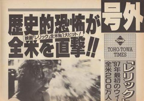 映画チラシ: レリック(新聞・B4判折曲げ済)