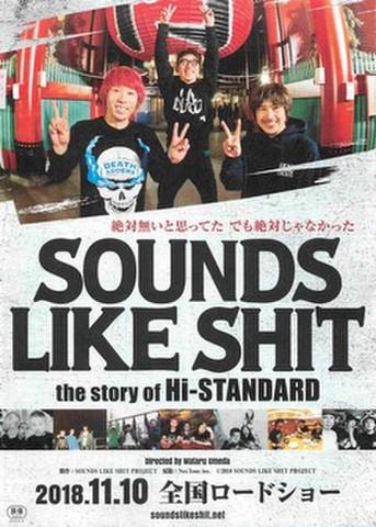 映画チラシ: SOUND LIKE SHIT the story of Hi-STANDARD