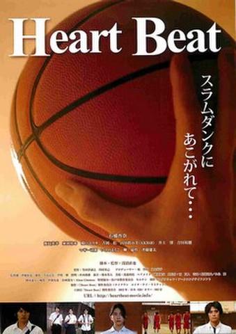 映画チラシ: Heart Beat(邦画)